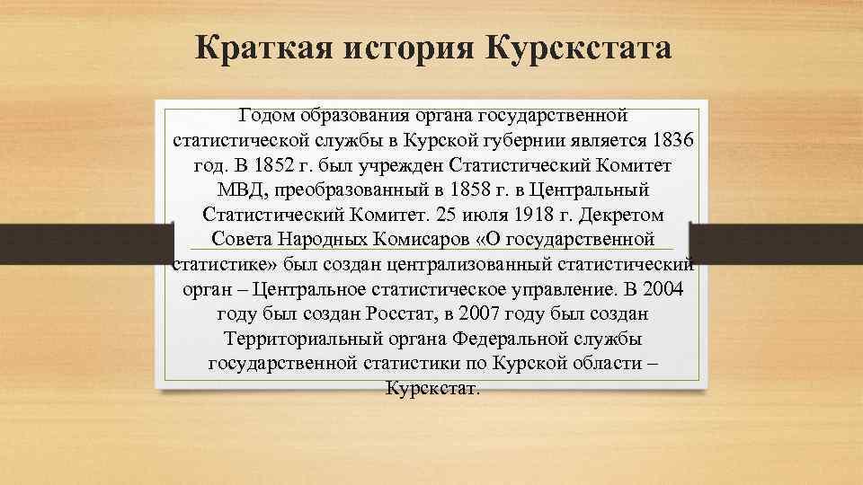 Краткая история Курскстата Годом образования органа государственной статистической службы в Курской губернии является 1836
