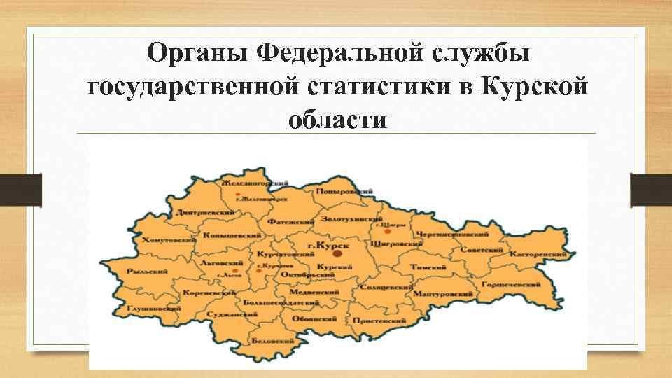 Органы Федеральной службы государственной статистики в Курской области