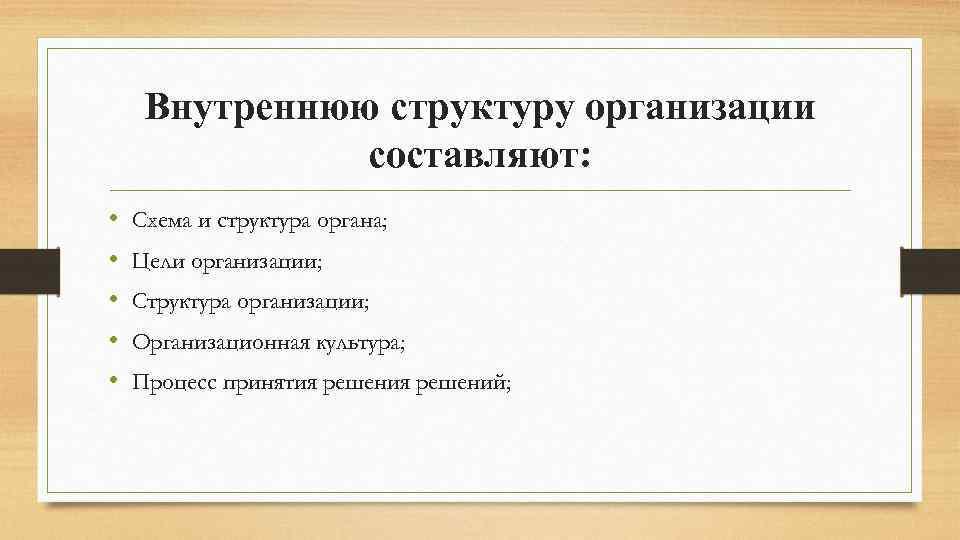 Внутреннюю структуру организации составляют: • • • Схема и структура органа; Цели организации; Структура