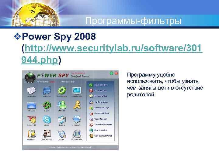 Программы-фильтры v. Power Spy 2008 (http: //www. securitylab. ru/software/301 944. php) Программу удобно использовать,