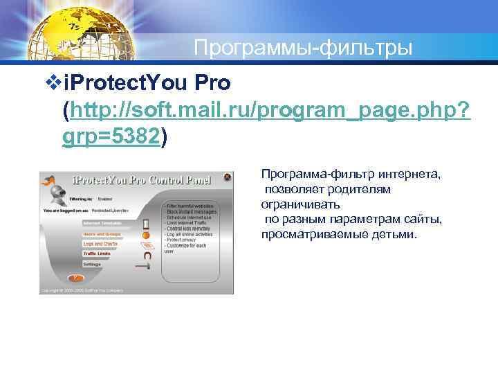 Программы-фильтры vi. Protect. You Pro (http: //soft. mail. ru/program_page. php? grp=5382) Программа-фильтр интернета, позволяет