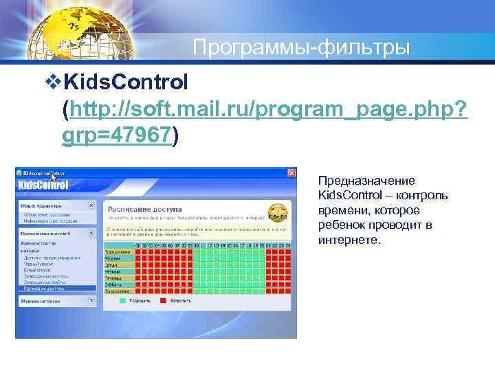 Программы-фильтры v. Kids. Control (http: //soft. mail. ru/program_page. php? grp=47967) Предназначение Kids. Control –