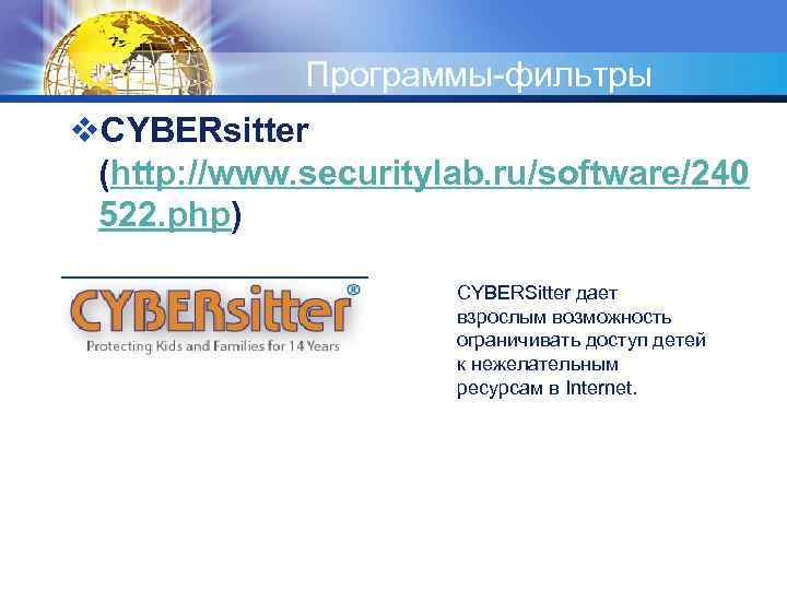 Программы-фильтры v. CYBERsitter (http: //www. securitylab. ru/software/240 522. php) CYBERSitter дает взрослым возможность ограничивать