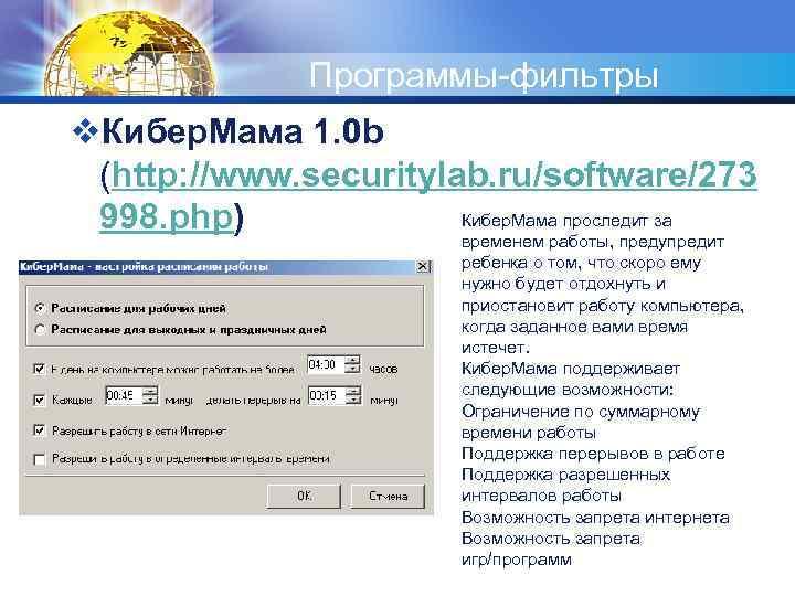 Программы-фильтры v. Кибер. Мама 1. 0 b (http: //www. securitylab. ru/software/273 Кибер. Мама проследит