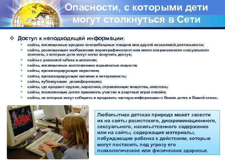 Опасности, с которыми дети могут столкнуться в Сети v Доступ к неподходящей информации: §