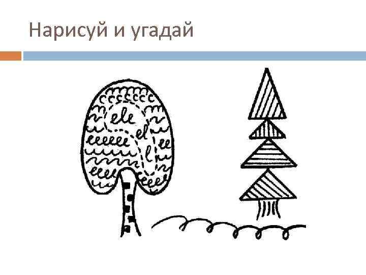 Нарисуй и угадай