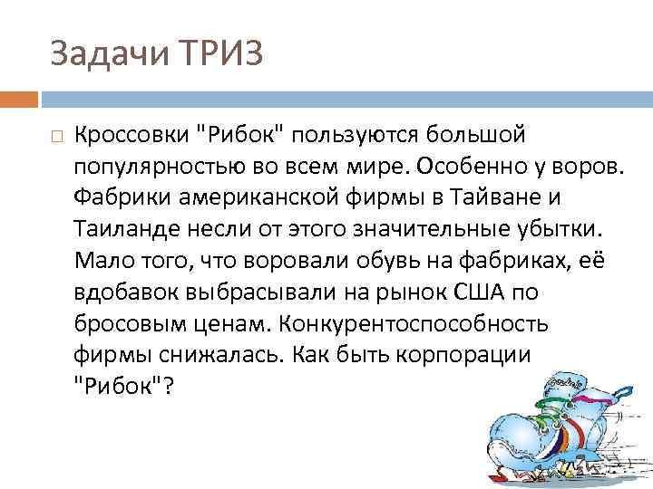 Задачи ТРИЗ Кроссовки