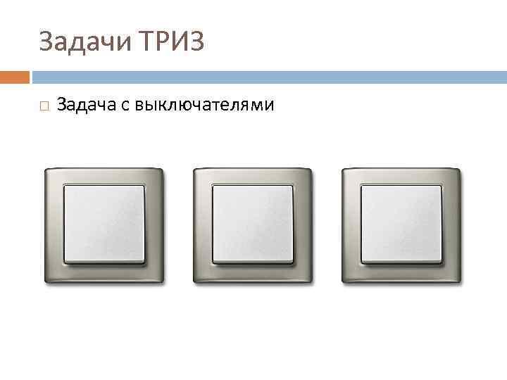 Задачи ТРИЗ Задача с выключателями