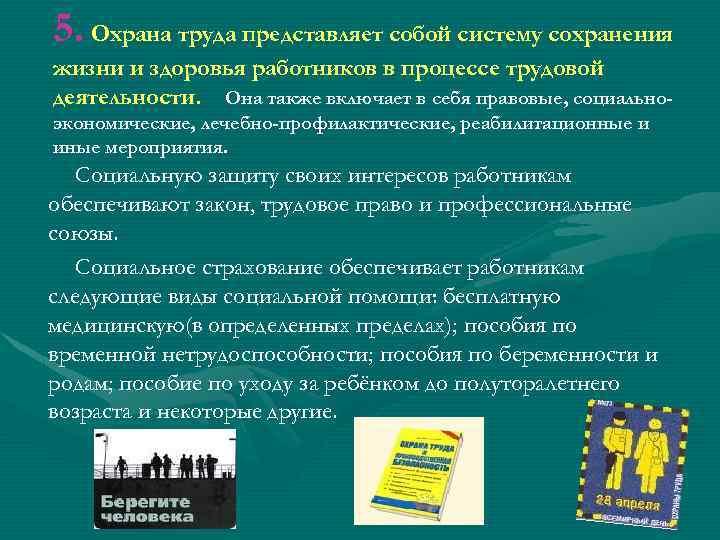 5. Охрана труда представляет собой систему сохранения жизни и здоровья работников в процессе трудовой