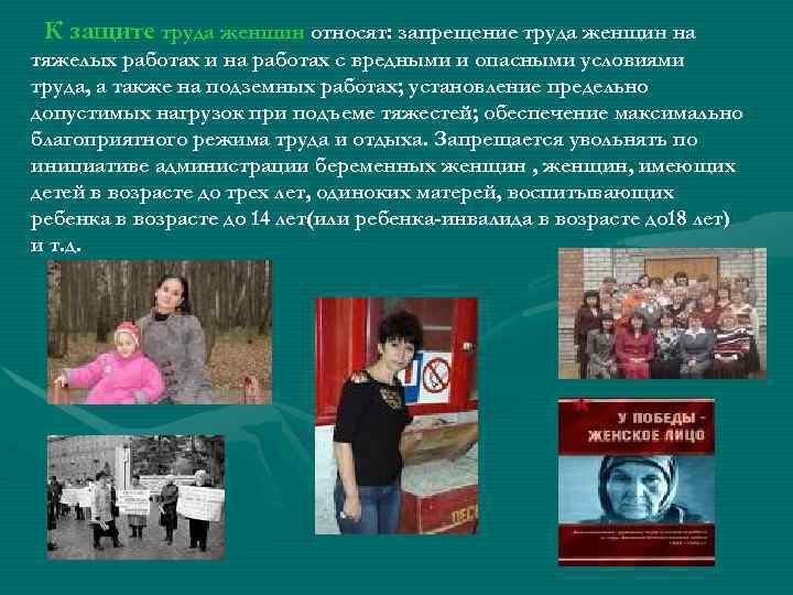 К защите труда женщин относят: запрещение труда женщин на тяжелых работах и на работах
