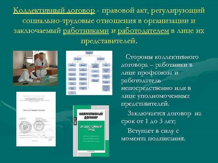 Коллективный договор - правовой акт, регулирующий социально-трудовые отношения в организации и заключаемый работниками и