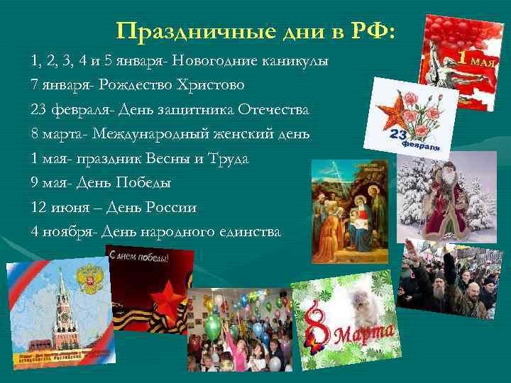 Праздничные дни в РФ: 1, 2, 3, 4 и 5 января- Новогодние каникулы 7