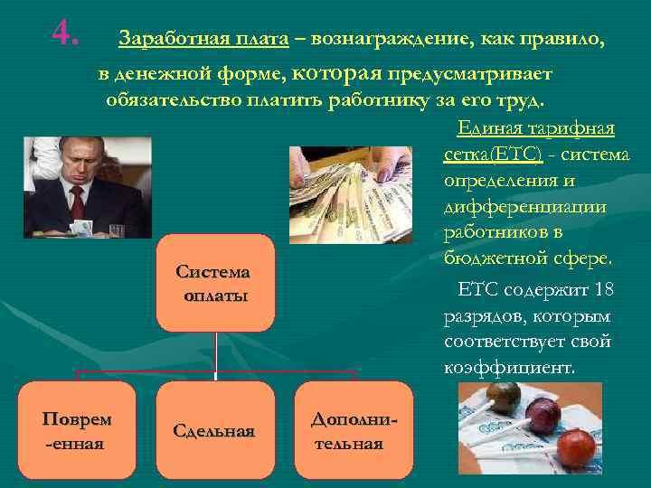 4. Заработная плата – вознаграждение, как правило, в денежной форме, которая предусматривает обязательство платить
