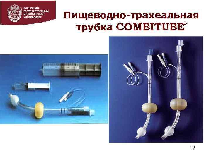 Пищеводно-трахеальная ® трубка COMBITUBE 19