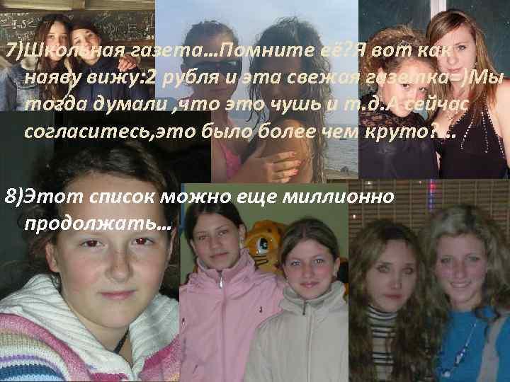 7)Школьная газета…Помните её? Я вот как наяву вижу: 2 рубля и эта свежая газетка=)Мы
