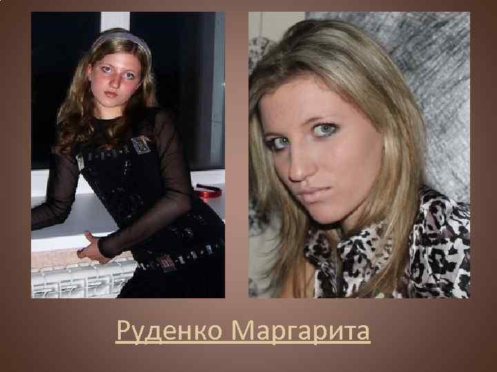 Руденко Маргарита