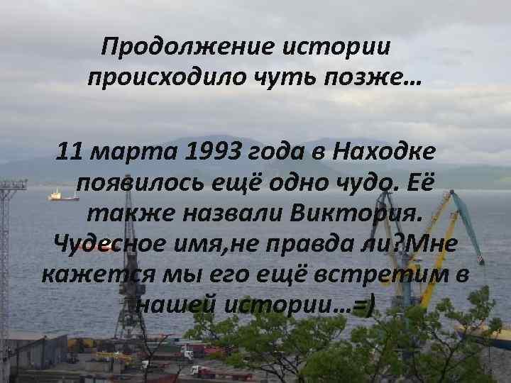 Продолжение истории происходило чуть позже… 11 марта 1993 года в Находке появилось ещё одно
