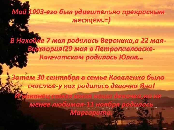 Май 1993 -его был удивительно прекрасным месяцем. =) В Находке 7 мая родилась Вероника,
