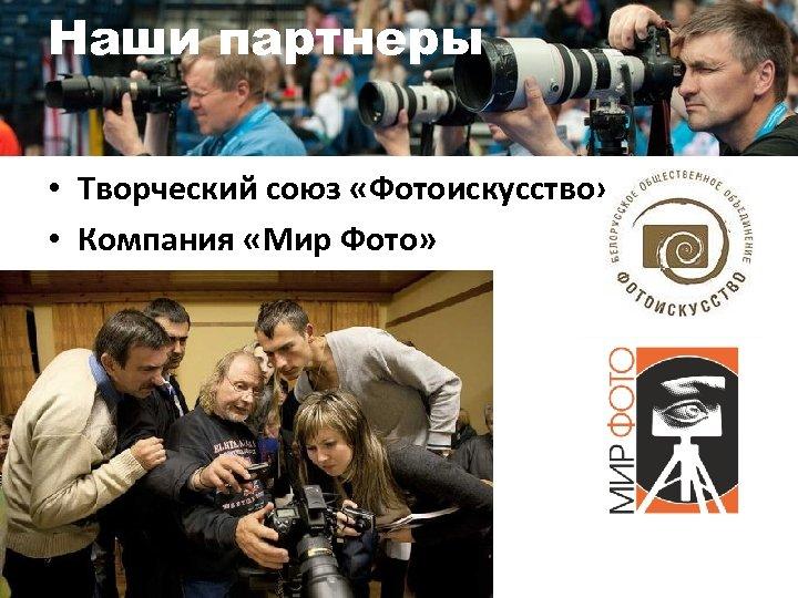 Наши партнеры • Творческий союз «Фотоискусство» • Компания «Мир Фото»