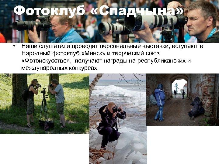 Фотоклуб «Спадчына» • Наши слушатели проводят персональные выставки, вступают в Народный фотоклуб «Минск» и