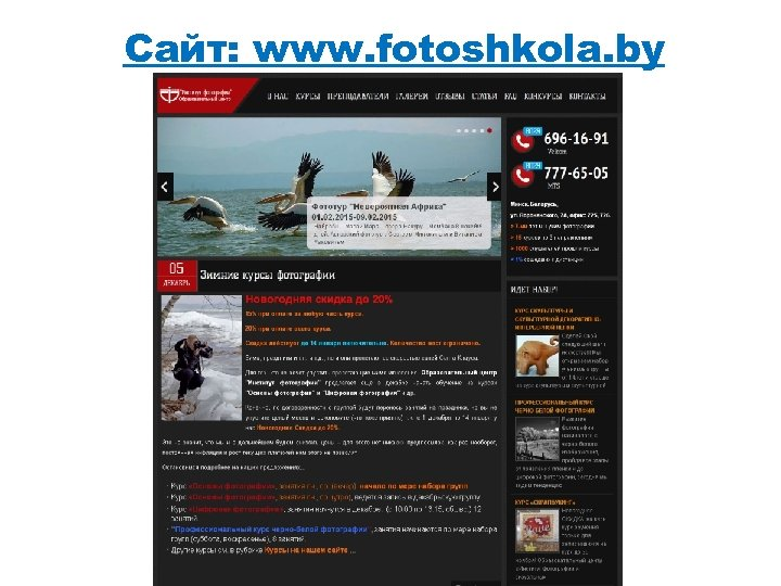 Сайт: www. fotoshkola. by