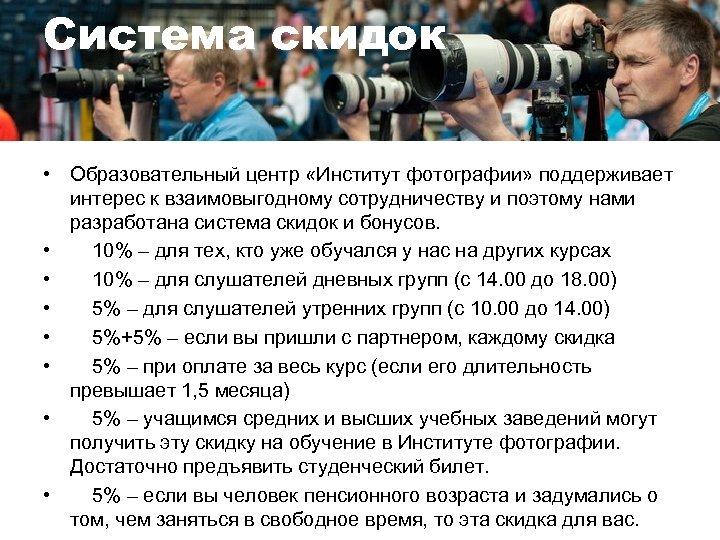 Система скидок • Образовательный центр «Институт фотографии» поддерживает интерес к взаимовыгодному сотрудничеству и поэтому