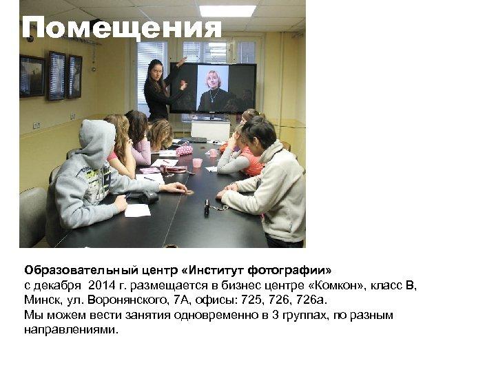 Структура Помещения Образовательный центр «Институт фотографии» с декабря 2014 г. размещается в бизнес центре