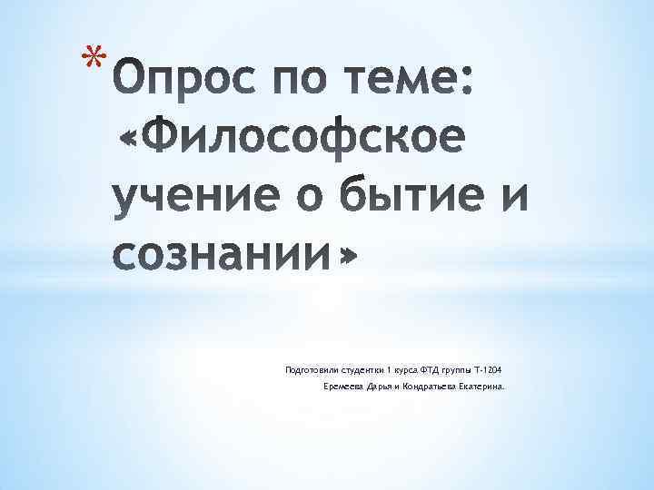 * Подготовили студентки 1 курса ФТД группы Т-1204 Еремеева Дарья и Кондратьева Екатерина.