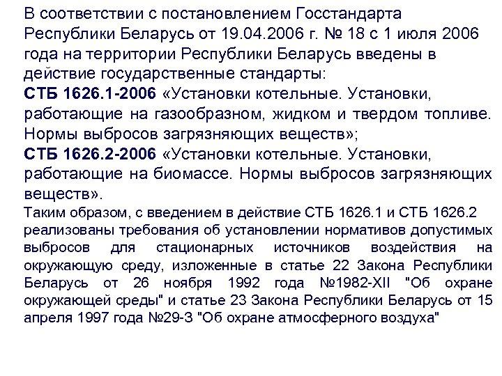 В соответствии с постановлением Госстандарта Республики Беларусь от 19. 04. 2006 г. № 18