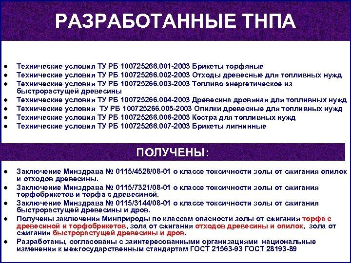 РАЗРАБОТАННЫЕ ТНПА l l l l Технические условия ТУ РБ 100725266. 001 -2003 Брикеты
