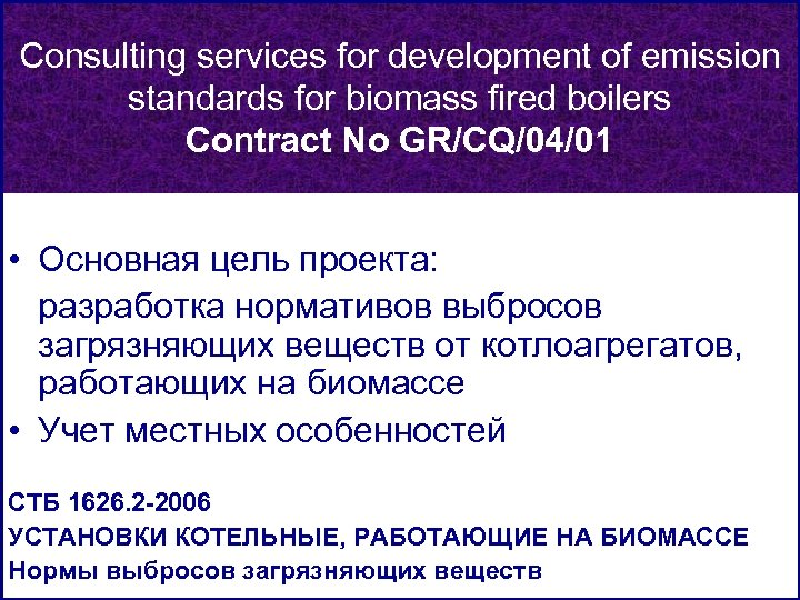 Consulting services for development of emission standards for biomass fired boilers Contract No GR/CQ/04/01