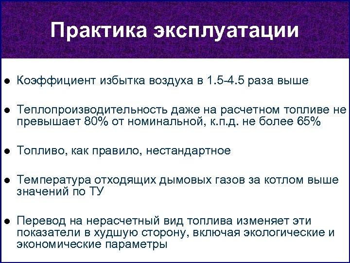 Практика эксплуатации l Коэффициент избытка воздуха в 1. 5 -4. 5 раза выше l
