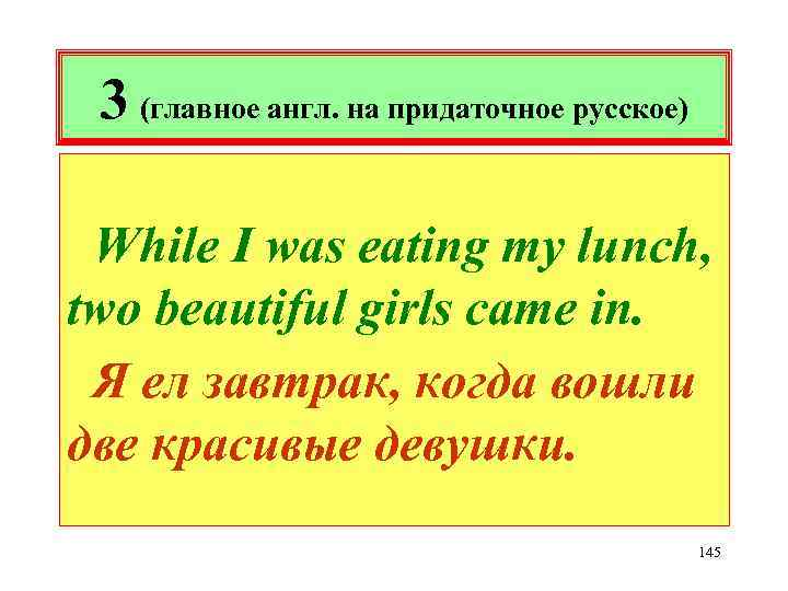 3 (главное англ. на придаточное русское) While I was eating my lunch, two beautiful