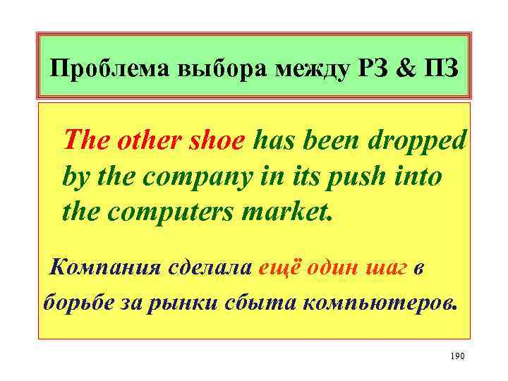 Проблема выбора между РЗ & ПЗ The other shoe has been dropped by the