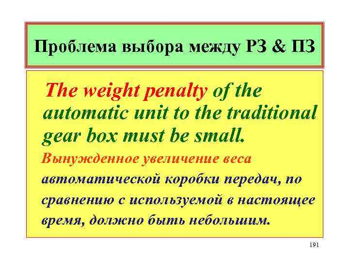 Проблема выбора между РЗ & ПЗ The weight penalty of the automatic unit to