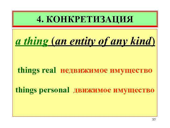 4. КОНКРЕТИЗАЦИЯ a thing (an entity of any kind) things real недвижимое имущество things