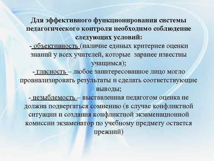 Для эффективного функционирования системы педагогического контроля необходимо соблюдение следующих условий: - объективность (наличие единых