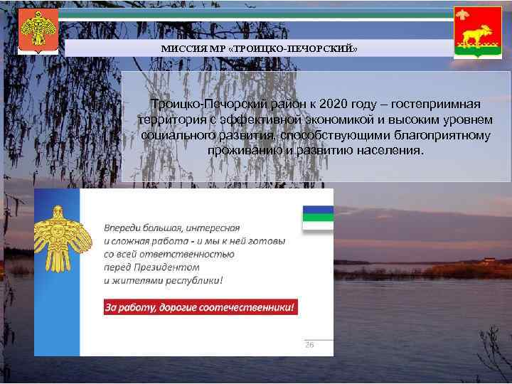 МИССИЯ МР «ТРОИЦКО-ПЕЧОРСКИЙ» Троицко-Печорский район к 2020 году – гостеприимная территория с эффективной экономикой