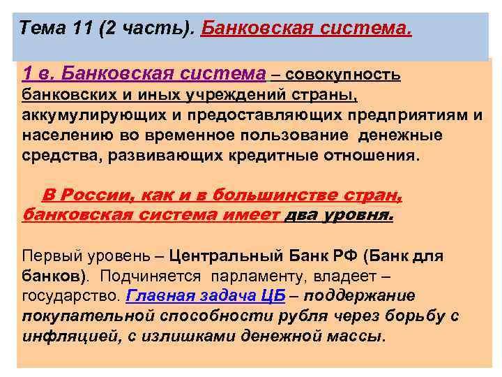 Тема 11 (2 часть). Банковская система. 1 в. Банковская система – совокупность банковских и