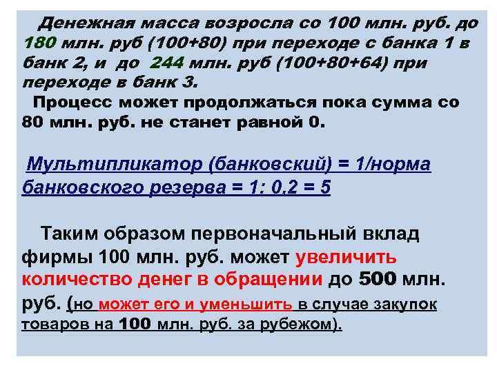 Денежная масса возросла со 100 млн. руб. до 180 млн. руб (100+80) при переходе