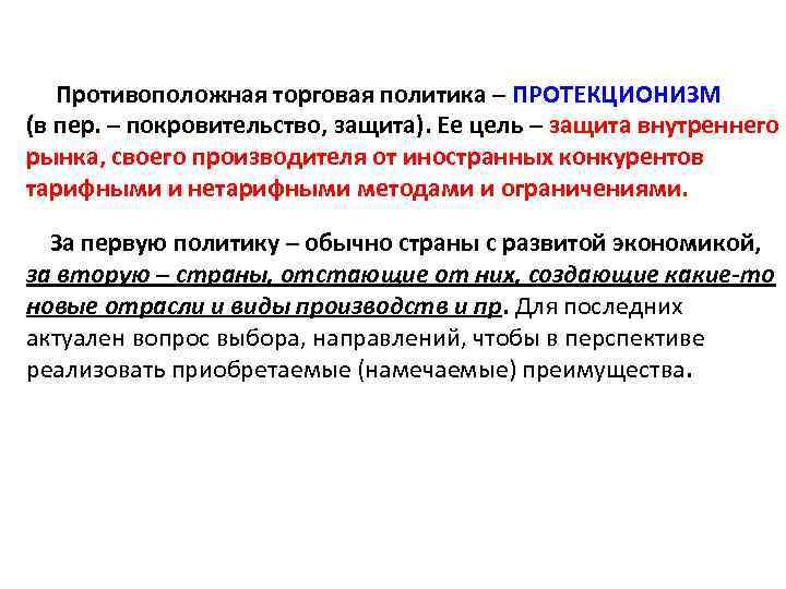 Противоположная торговая политика – ПРОТЕКЦИОНИЗМ (в пер. – покровительство, защита). Ее цель – защита