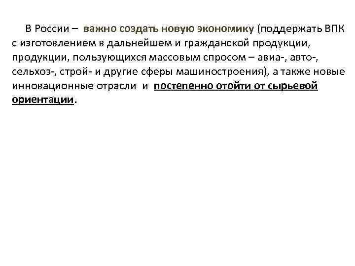В России – важно создать новую экономику (поддержать ВПК с изготовлением в дальнейшем и