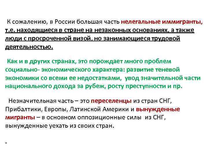 К сожалению, в России большая часть нелегальные иммигранты, т. е. находящиеся в стране на