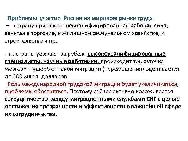 Проблемы участия России на мировом рынке труда: – в страну приезжает неквалифицированная рабочая сила,