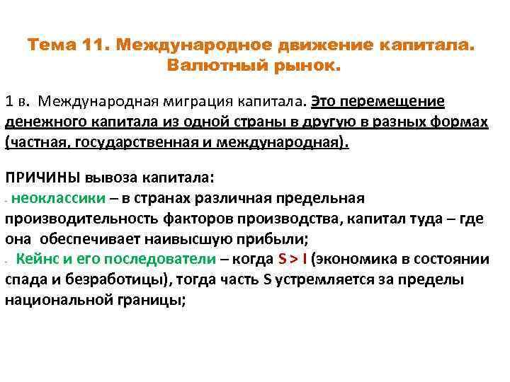Тема 11. Международное движение капитала. Валютный рынок. 1 в. Международная миграция капитала. Это перемещение