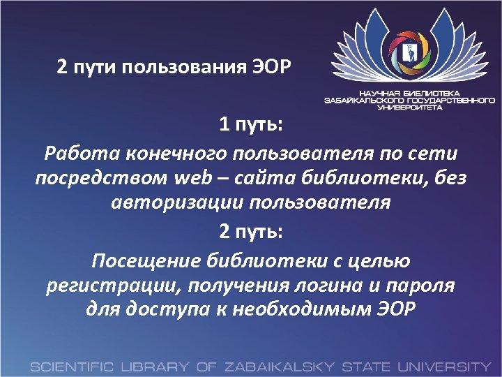 2 пути пользования ЭОР 1 путь: Работа конечного пользователя по сети посредством web –