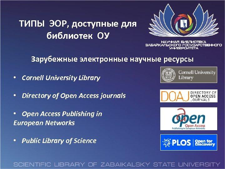 ТИПЫ ЭОР, доступные для библиотек ОУ Зарубежные электронные научные ресурсы • Cornell University Library