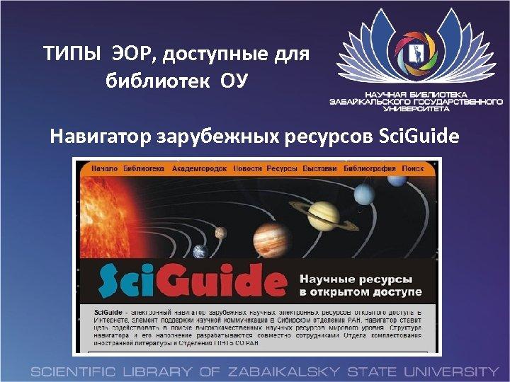 ТИПЫ ЭОР, доступные для библиотек ОУ Навигатор зарубежных ресурсов Sci. Guide