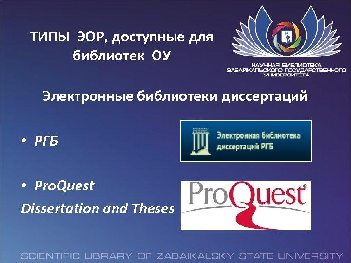 ТИПЫ ЭОР, доступные для библиотек ОУ Электронные библиотеки диссертаций • РГБ • Pro. Quest
