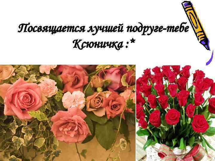 Посвящается лучшей подруге-тебе Ксюничка : *